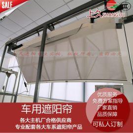 上久品牌电动弧形结构机车遮阳帘轨道交通前窗帘