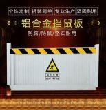 配电室挡鼠板, 工厂食堂用防鼠板知识