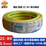 金環宇電線電纜國標阻燃ZC-BV 0.5平方家裝家用單芯銅線100米整卷
