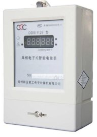 三相智能集中式电能计量系统