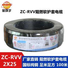 金环宇电线电缆 国标纯铜2芯阻燃电缆ZC-RVV 2X25平方 足米足方