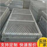 隔離防護用鋼板網 廠價定製鋼板拉伸網 建甌建築  菱形孔隔離網