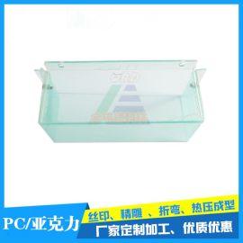 PC板折弯 塑料板二次成型 透明绝缘罩加工 承接丝印雕刻热弯热压