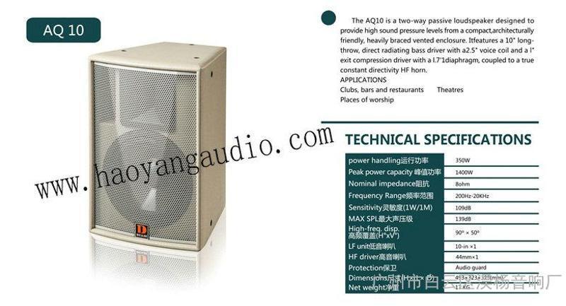 DIASE     AQ10   专业音箱    玛田AQ音箱      玛田音箱    专业音响公司