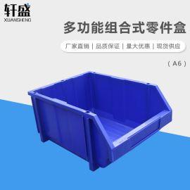 轩盛,A6组合式零件盒,塑料周转盒,组立式物料盒