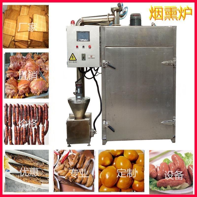 小型多功能豆干烟熏炉 猪头肉猪蹄全自动不锈钢烟熏炉 香肠烟熏炉