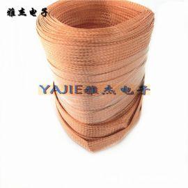 镀锡铜编织带 国标紫铜编织扁平线 接地铜线 铜导电带 铜软连接