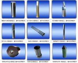 精密钨钢零件、钨钢零件、精密硬质合金零件、硬质合金零件