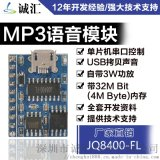 JQ8400-FL-10P語音晶片串口通用語音模組