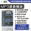 JQ8400-FL-10P语音芯片串口通用语音模块