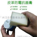 皮革护理防霉清洁膏 iHeir-FQ