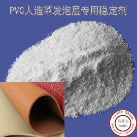 【厂家直销】发泡无铅环保热稳定剂 人造革专用发泡复合热稳定剂