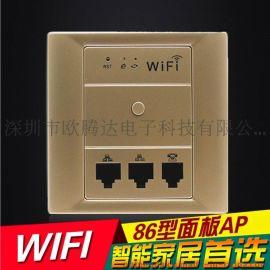 酒店宾馆客房wifi覆盖使用的面板式无线ap插座式墙壁路由器
