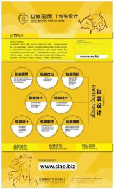 徐州海报设计, 徐州单页设计, 徐州折页设计.