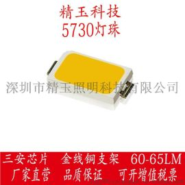 LED灯珠5730 0.5W 三安芯片 色温4000K 光通量>62lm