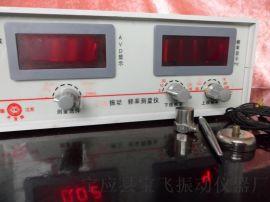 218振動、頻率測量儀