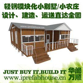 装配式彩钢户外办公室 免费定制设计 自带仿真木屋外观
