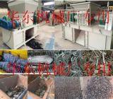 华东厂家直销340型废金属,废铁,废钢破碎机回收分离设备