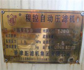 出售二手200平方程控自动隔膜压滤机