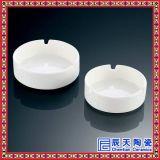 景德鎮陶瓷菸灰缸定製批發