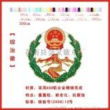广东省综治徽批发,广州市综治徽定制,金灵徽章厂
