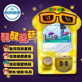 新款兒童投幣酷酷蘑菇七彩夾娃娃機 抓娃娃機 抓煙機兒童樂園必備