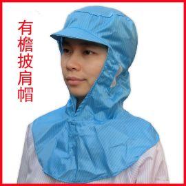 防塵帽防靜電工作帽子無塵車間淨化潔淨頭罩食品廠防護勞保披肩帽