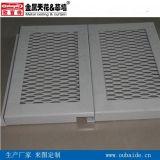 供应边框铝网板规格勾搭式铝网板厂价直销