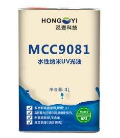深圳自行车山地车金属五金水性光油MCC9081水性纳米UV光油环保无毒