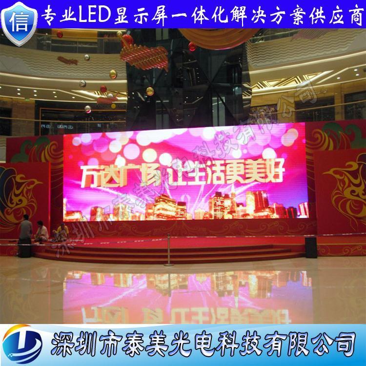 深圳泰美室内led全彩租赁屏,P4.81舞台背景租赁屏