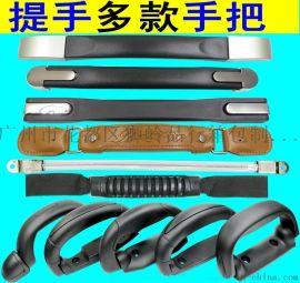 供应箱包配件 手把 提手 拉手 拉杆 脚轮 万向轮 密码锁 拉杆箱配件拉杆 箱包密码锁 箱包万向轮 箱包织带 行李箱配件