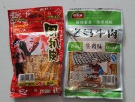 热销食品真空袋  休闲食品真空包装袋定做
