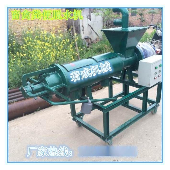 山西运城猪粪脱水机固液分离机干湿分离机粪便处理机