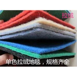 展览毯,拉绒地毯,提花地毯厂家