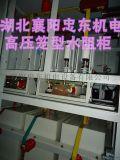 液态软启动器/水电阻起动柜
