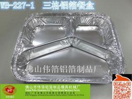 伟箔铝箔厂家  一次性餐盒锡纸盒外 打包盒