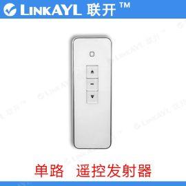 LK-RT111 单路无线遥控发射器 开窗器遥控器 开窗机控制器遥控器