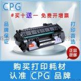 CPG通用硒鼓 HP 505A硒鼓 05A硒鼓