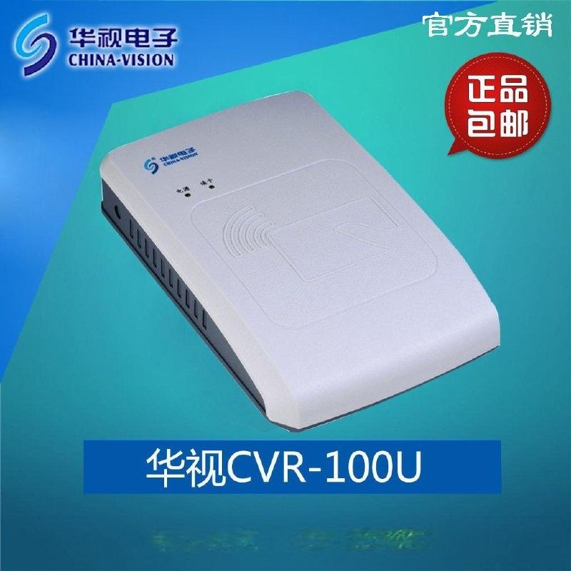 华视身份证阅读器 华视CVR-100U 三代证读卡器