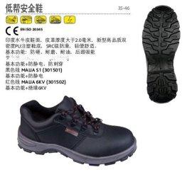 經典系列S1P安全鞋
