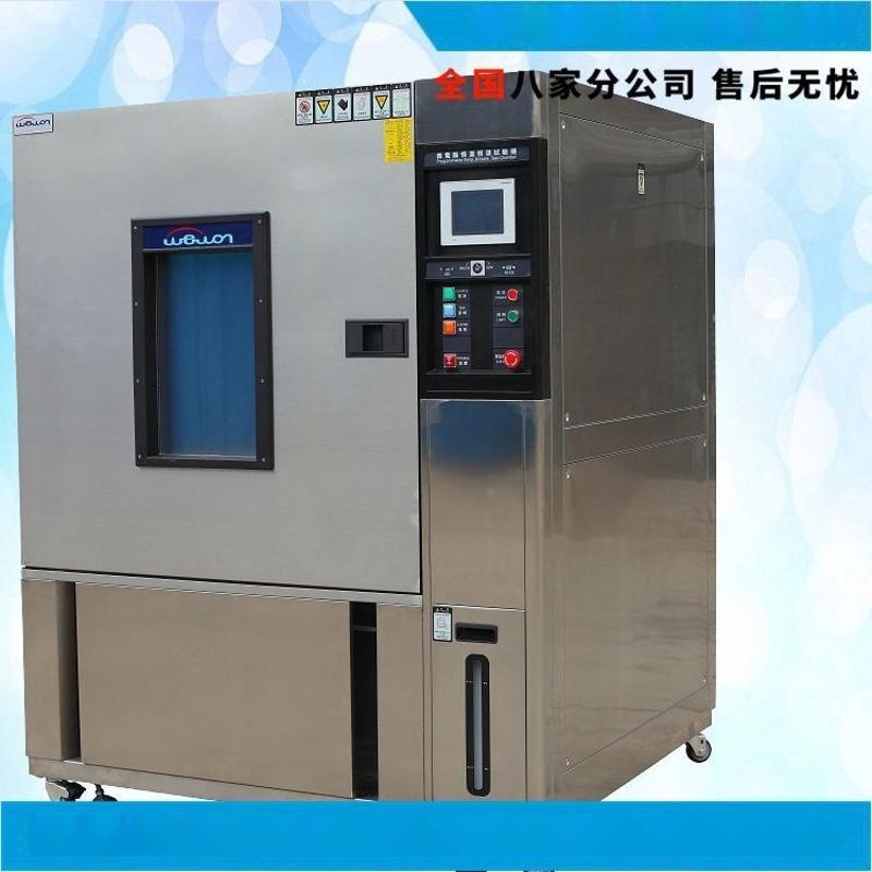 厂家直供 可程式恒温恒湿试验机 冷热试验机 高低温冲击试验机