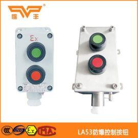 LA53防爆控制按钮la53-2防爆按钮开关盒