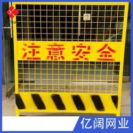 现货黄色电梯门井口安全防护门升降机护栏门建筑工地施工 直销