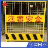 現貨黃色電梯門井口安全防護門升降機護欄門建築工地施工 直銷