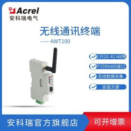 电力物联网 数据传输 安科瑞无线通信采集模块AWT100-NB 导轨安装