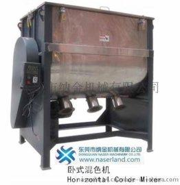 东莞塑料卧式搅拌机 混料机 混色机搅拌机