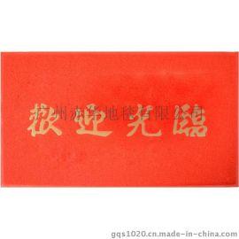 赤华地毯/供应PVC喷丝除尘地毯/门口地垫/出入平安、欢迎光临地垫