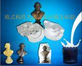 雕塑工藝品模具硅橡膠