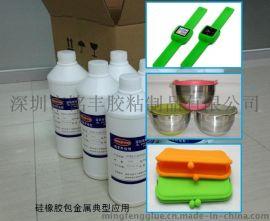 硅胶粘金属,硅胶粘铝 高温模压胶水 热硫化粘合剂