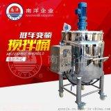 不鏽鋼移動電加熱攪拌桶可變頻調速攪拌罐優質電機
